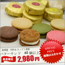 高級小麦 北海道美瑛産 ゆめちから使用 半訳あり バターサンド 40個以上 送料無料