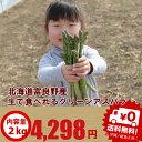 生で食べられるアスパラ 北海道富良野産 グリーンアスパラ秀品 【SサイズからLサイズ込 2kg】 【送料無料】【10P03Dec16】