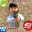 アスパラ グリーン 北海道富良野産 スイートアスパラ 秀品 1kg SからLサイズ込【