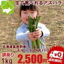 アスパラ 北海道富良野産 グリーンアスパラ 訳あり 1kg 送料無料...