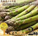 【ご予約販売】北海道富良野産 グリーンアスパラガス  Lサイズから3Lサイズ 【2kg】 (2キロ)【10P03Dec16】