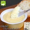 北海道富良野産 極上 手作り ふらのバター 3個セット 【お歳暮・ギフト対応】