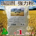 北海道富良野産 小麦粉 (強力粉)  1kg 【引越し 挨拶 ギフト】10P19Mar12【10P03Dec16】