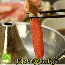 ずわい蟹 脚 600g入り ボイル冷凍
