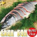 《特選!》 北海道産 新巻鮭 2kg 送料無料...