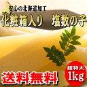 【12月発送開始】特大 塩数の子 1kg 【送料無料】 お歳暮・ギフト対応可能 【05P09Jul16】