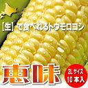フルーツ トウモロコシ