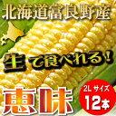 北海道富良野産 フルーツとうもころこし 恵味(めぐみ) 2Lサイズ 12本入り【送料無料】【10P03Dec16】