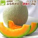 北海道富良野産 訳あり 赤肉メロン 2kg(1-2...
