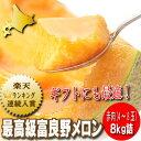 北海道富良野産 赤肉メロン 8kg(4-8玉入り) 【送料無料】【ギフト対応】【05P09Jul16】