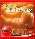 【最高級2Lサイズ4玉】早期ご予約割引価格!北海道富良野産 最高級赤肉メロン4玉【秀品2Lサイズ1.5kg×4】訳ありではありません!)【we_pup090417】【モバイル_0420】