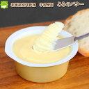 北海道富良野産 極上 手作り ふらのバター 1個
