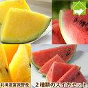 すいか 北海道富良野産 有機肥料でとっても甘く育ったスイカ 2種類セット 【送料無料】