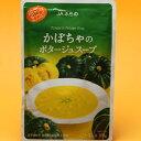 富良野かぼちゃのポタージュスープ 【160g】×2個入り