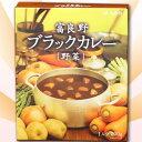 富良野ブラックカレー 野菜 【200g】【RCP】【10P03Dec16】