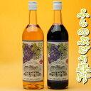 北海道富良野産 ふらのぶどう果汁  【白・赤セット】 720...