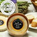 北海道富良野産 ワインチェダーチーズ 225g