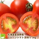 トマト 北海道富良野産 訳あり フルーツトマト 3kg 送料無料