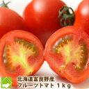 とまと 北海道 富良野産 フルーツトマト(S-L込) 1kg 【送料無料】【10P03Dec16】