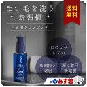 あす楽 送料無料【 アイシャンプー ロング 60ml 】 まつ毛専用 クレンジングeye shamp