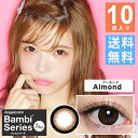 送料無料 Angel color Bambi Series エンジェルカラー ワンデー バンビシリーズ アーモンド 10枚入 DIA14.2mm 度あり 度なし