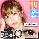 送料無料 Angel color Bambi Series エンジェルカラー ワンデー バンビシリーズ ショコラ 10枚入 DIA14.2mm 度あり 度なし