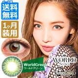 カラーコンタクト Angel Color World コンタクト カラーコンタクトレンズ[単] [メール便可能] *CE0073* 10P27May16 10P18Jun16