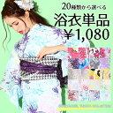 選べる浴衣 1080円! 全20種類!レディース浴衣 浴衣 ゆかた 単品 大人 フリーサイズ