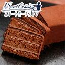白石煉瓦 (チョコレートケーキ)北海道 わらく堂 スイートオーケストラ
