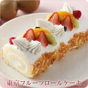 フルーツロールケーキ 誕生日ケーキ【東京フルーツロールケーキ...