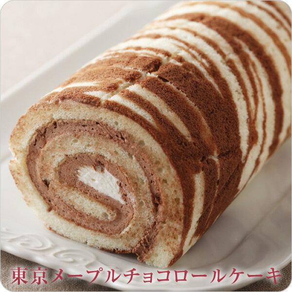 ロールケーキ東京メープルチョコロールケーキ21cmチョコかわいいスイーツ内祝いギフト洋菓子誕生日ケー