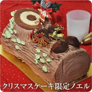 クリスマスケーキ チョコケーキ 予約受付中  2017年版クリスマスケーキ限定ノエル 【お取り寄せ チョコレート ロールケーキ スイーツ】