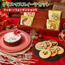 ショッピングクリスマスケーキ クリスマスケーキ スイーツセット フォンダンショコラ4号 クリスマス クッキー15枚 送料無料 お菓子
