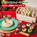 ショッピングケーキ クリスマス スイーツセット 低糖質レアチーズケーキ4号 クリスマスマカロン15個 送料無料 お菓子