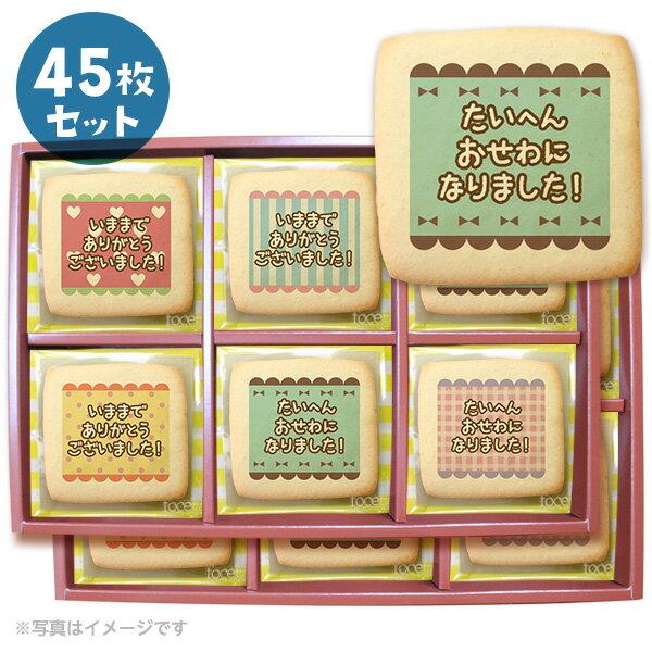 転勤 退職 お礼 お菓子 メッセージクッキー45...の商品画像