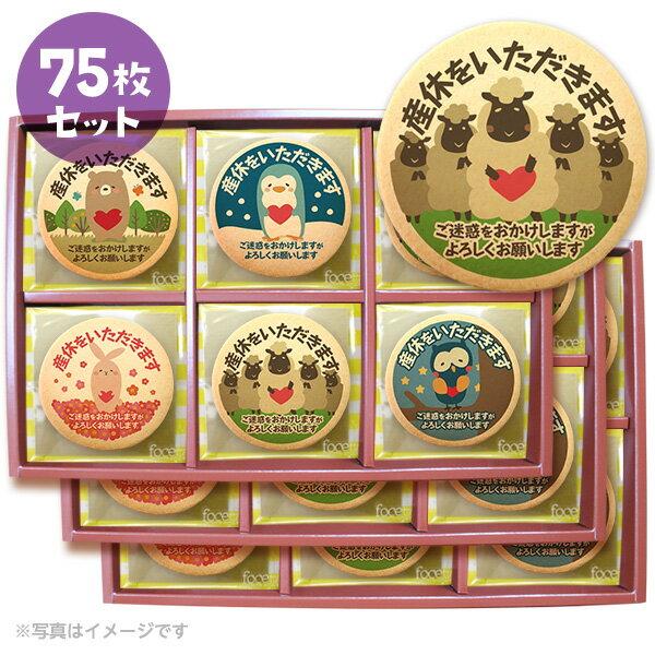 産休 お菓子 動物メッセージクッキー お得な75枚セット(箱入り)お礼 ギフト 挨拶
