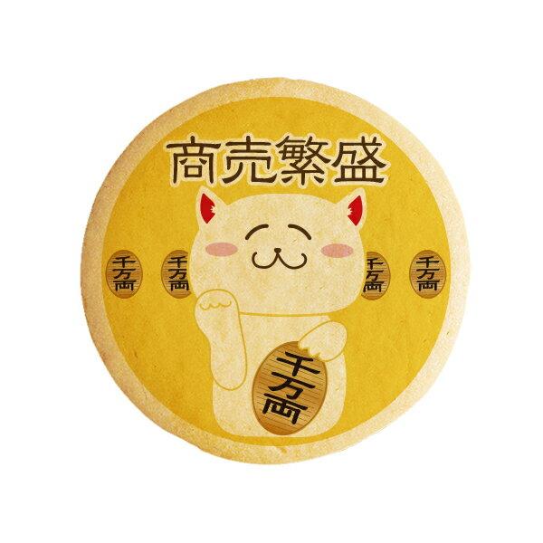 メッセージクッキー商売繁盛 招き猫【ショークッキー】