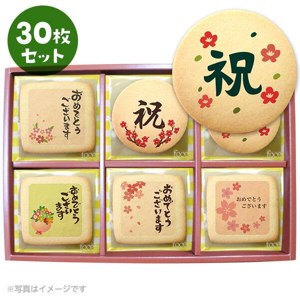 和風お祝い お菓子 メッセージクッキーお得な30...の商品画像