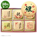 和風お祝いセットメッセージクッキーお得な30枚セット(箱入り)お礼・プチギフト・ショークッキー
