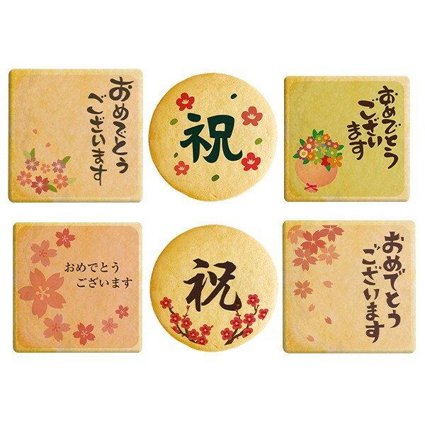 和風お祝い お菓子 メッセージクッキーお得な3...の紹介画像2