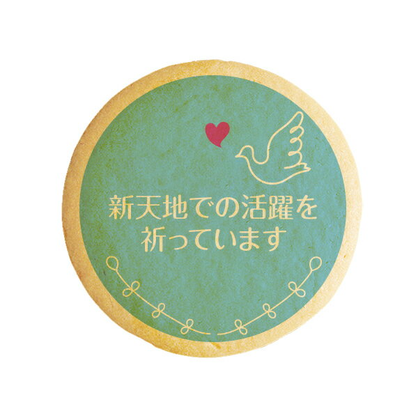 メッセージクッキー【新天地での活躍を祈っています】 鳩 ハト お礼・プチギフト・ショークッキー