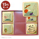 新年のあいさつに!お正月メッセージクッキー5種類15枚セット(箱入り)お礼・ギフト