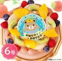 誕生日ケーキ お誕生日おめでとう(男の子・クマ) ショコラ6号サイズ(6~8名分) イラストケーキ 宅配 プレゼント フォチェッタ