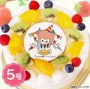誕生日ケーキ Happy Birthday(Girl) 生クリーム 5号サイズ(4〜6名分) バースデーケーキ 宅配 プレゼント フォチェッタ