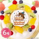 誕生日ケーキ Happy Birthday (くま) 生クリーム 6号サイズ(6~8名分) イラストケーキ 宅配 プレゼント フォチェッタ
