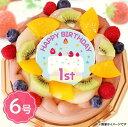 1歳 誕生日ケーキHAPPY 1st BIRTHDAY ショコラ6号サイズ(6~8名分) イラストケーキ 宅配 プレゼント フォチェッタ