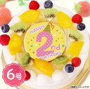 2歳 誕生日ケーキ HAPPY 2nd BIRTHDAY 生クリーム 6号サイズ(6~8名分) イラストケーキ 宅配 プレゼント フォチェッタ