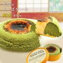人気のお取り寄せスイーツ 天空のチーズケーキ第2弾 利休(抹茶) スフレチーズケーキ 送料無料