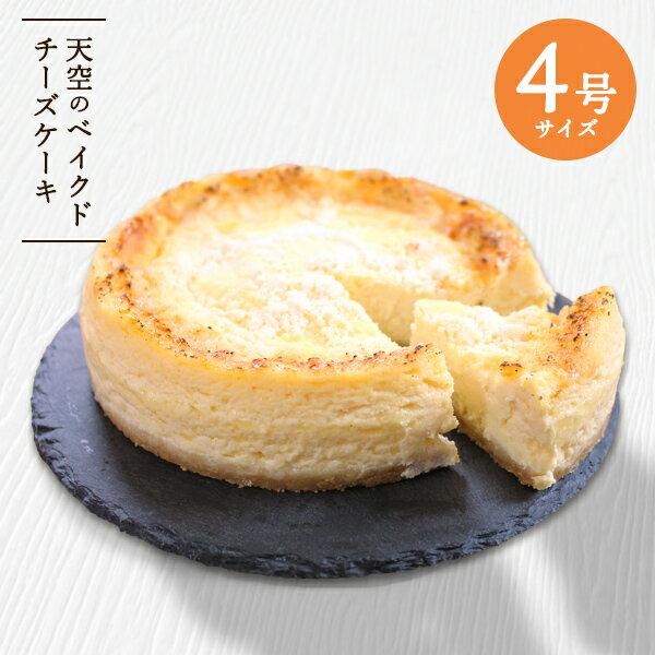 クリスマスxmasケーキ2箱まとめ買い12%OFF天空のベイクドチーズケーキ4号送料無料ひんやり濃厚