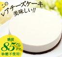 低糖質ひんやりレアチーズケーキ4号 糖質制限ダイエット中や糖質制限の方、妊婦さんへおす